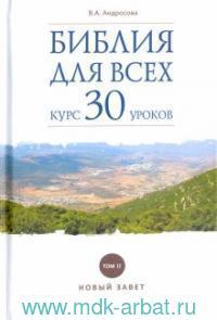 Библия для всех : курс 30 уроков. В 2 т. Т.2. Новый Завет
