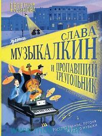 Слава Музыкалкин и пропавший Треугольник : Расследование, погоня и много музыки