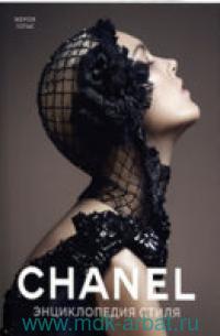Chanel : энциклопедия стиля
