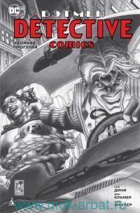 Бэтмен. Detective Comics : Убойная прогулка : графический роман