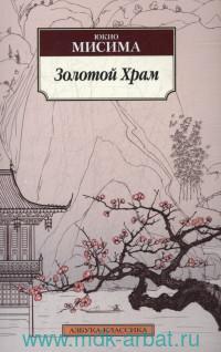 Золотой храм : роман