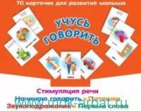 Учусь говорить : Стимуляция речи ; Начинаю говорить ; Потешки ; Звукоподражание ; Первые слова : 70 карточек для развития малыша