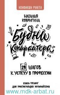 Будни копирайтера : 29 шагов к успеу в профессии : книга-тренинг для практикующих копирайтеров