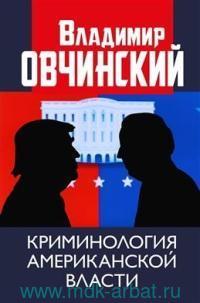 Криминология американской власти