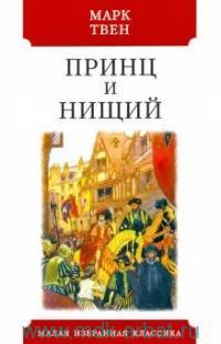 Принц и нищий : роман