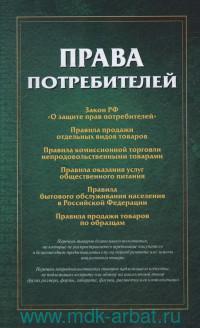 Права потребителей : сборник документов