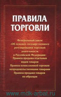 Правила торговли : сборник документов