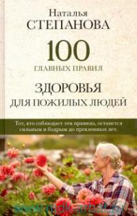 100 главных правил здоровья для пожилых людей