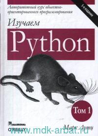 Изучаем Python. Т.1