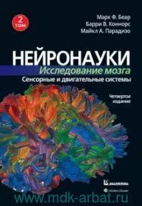Нейронауки. Исследование мозга. В 3 т. Т.2