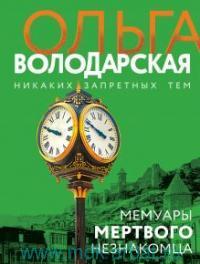 Мемуары мертвого незнакомца : роман