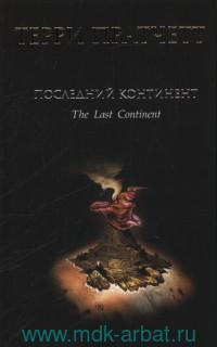 Последний континент : фантастический роман