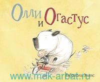 Олли и Огастус