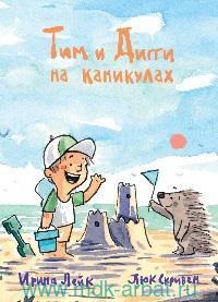 Тим Дигги на каникулах