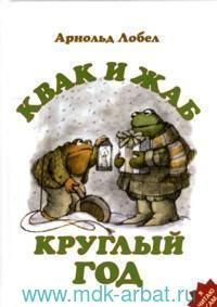 Квак и Жаб круглый год