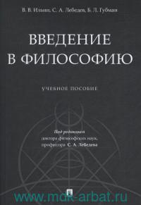 Введение в философию : учебное пособие