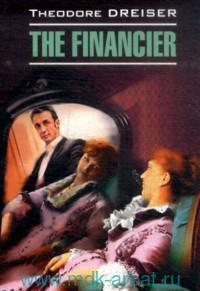 Финансист = The Financier : книга для чтения на английском языке