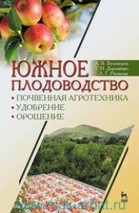 Южное плодоводство : почвенная агротехника, удобрение, орошение : учебное пособие для вузов