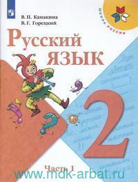 Русский язык : 2-й класс : учебник для общеобразовательных организаций : в 2 ч. (ФГОС)