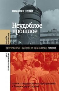 Неудобное прошлое: память о государственных преступлениях в России и других странах