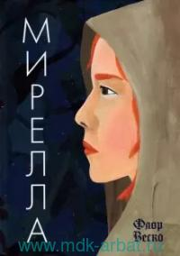 Мирелла : роман