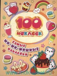 Самые ми-ми-мишные наклейки : 100 наклеек