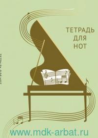 Тетрадь для нот (Золотой рояль)