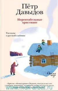 Нерентабельные христиане : рассказы о русской глубинке