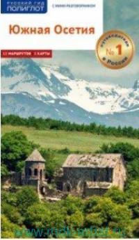 Южная Осетия : путеводитель : 12 маршрутов, 3 карты