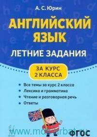 Английский язык : Летние задания : за курс 2-го класса : учебно-методическое пособие (ФГОС)