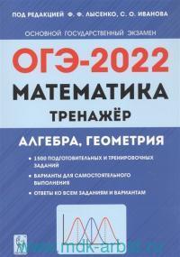 Математика. ОГЭ-2022 : 9-й класс : тренажер для подготовки к экзамену : алгебра, геометрия : учебное пособие