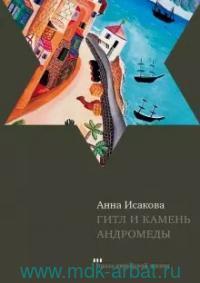 Гитл и камень Андромеды : роман