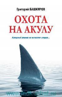 Охота на акулу : роман
