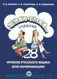 Жили-были... : 28 уроков русского языка для начинающих : учебник : с QR кодом