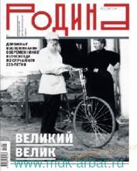 Родина. №7, июль, 2021 : исторический научно-популярный журнал