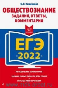 ЕГЭ 2022. Обществознание : задания, ответы, комментарии