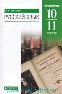 Русский язык : 10-11-й классы : учебник : углубленный уровень