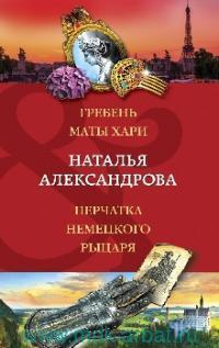 Гребень Маты Хари ; Перчатка немецкого рыцаря : роман