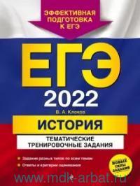 ЕГЭ 2022. История : тематические тренировочные задания