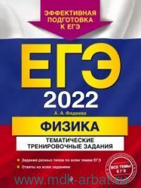 ЕГЭ 2022. Физика : тематические тренировочные задания