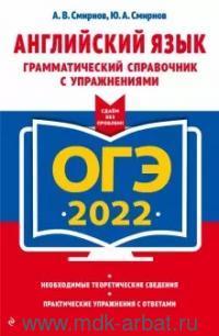 ОГЭ 2022. Английский язык : грамматический справочник с упражнениями