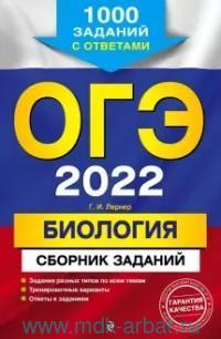 ОГЭ 2022. Биология : сборник заданий : 1000 заданий с ответами