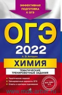 ОГЭ 2022. Химия : тематические тренировочные задания