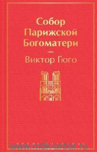 Собор Парижской Богоматери : роман