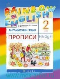 Английский язык : 2-й класс : прописи