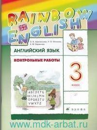 Английский язык : 3-й класс : контрольные работы к учебнику О. В. Афанасьевой, И. В. Михеевой
