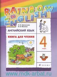 Английский язык : 4-й класс : книга для чтения : к учебнику О. В. Афанасьевой, И. В. Михеевой