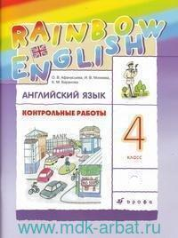 Английский язык : 4-й класс : контрольные работы : к учебнику О. В. Афанасьевой, И. В. Михеевой