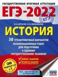 ЕГЭ-2022 : История : 30 тренировочных вариантов экзаменационных работ для подготовки к единому государственному экзамену