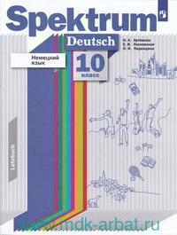 Немецкий язык : 10-й класс : базовый и углубленный уровни : учебник = Spektrum. Deutsch